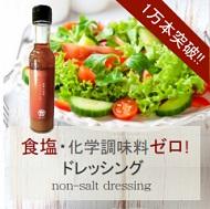 食塩・化学調味料ゼロ!ドレッシング