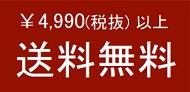 4990円(税抜)以上送料無料